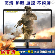 New 17/19/20/22/24 inch screen IPS high-definition LCD monitor LED monitor game
