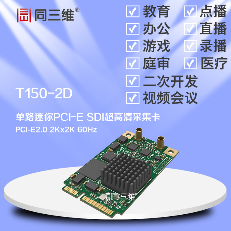 Mini-PCIe Ultra High Definition 2K SDI Audio and Video Acquisition Card Industrial Computer with Three Dimensional T150-2D Mini-PCIe