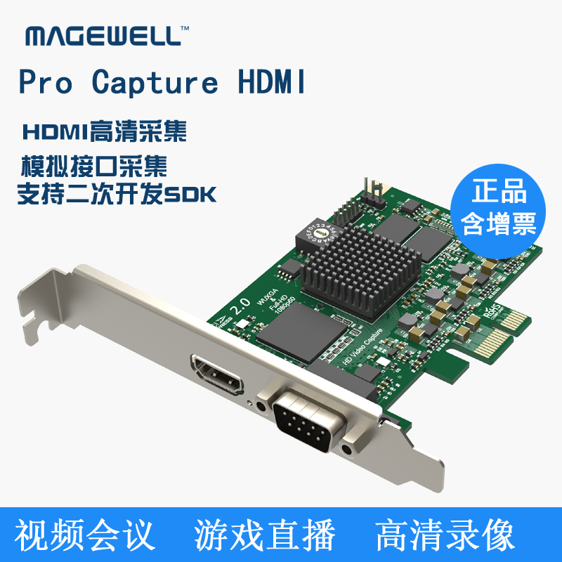 Magewell PRO Capture HDMI Second Generation HD Video Capture Card Game/Live/Video Conferencing