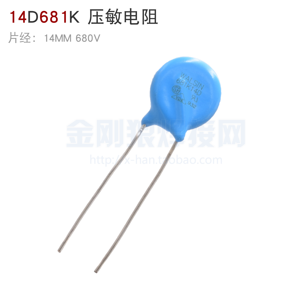 Common parts for repair of inverted welding machine  pressure sensitive   resistance  14D681K diameter 14mm 680V