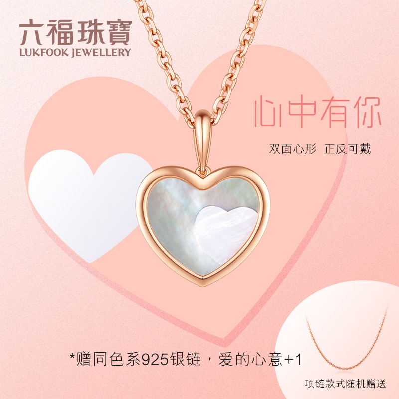 In the heart of Liufu jewelry is your 18K gold necklace pendant, female white shell powder shell, double-sided color gold single pendant, fjdkp001r