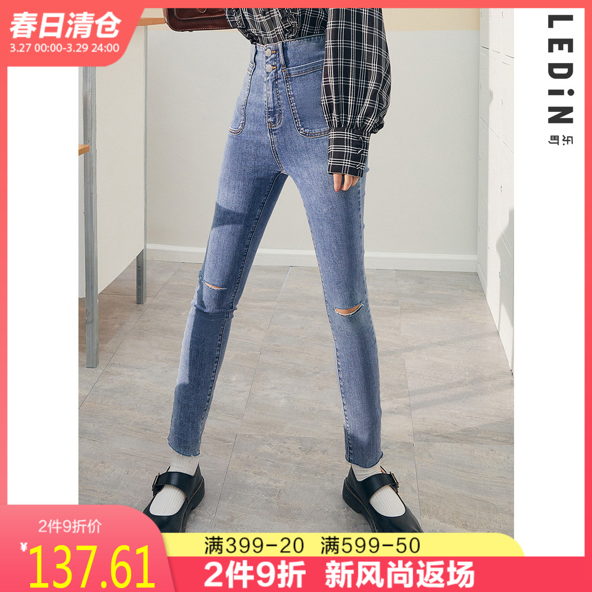 Leding simple high waist jeans 2020 spring new cut hole slim fashion personality nine point pencil pants female trend