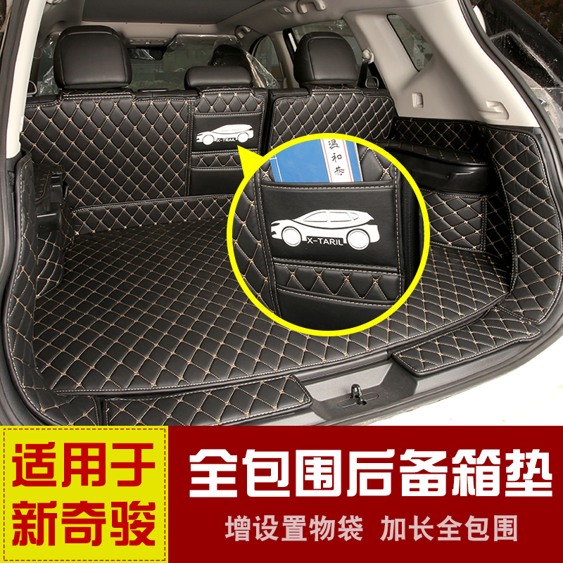 Qijun trunk mat special full surrounded by Nissan 2017 new all-inclusive modified decoration 5 seat box mat