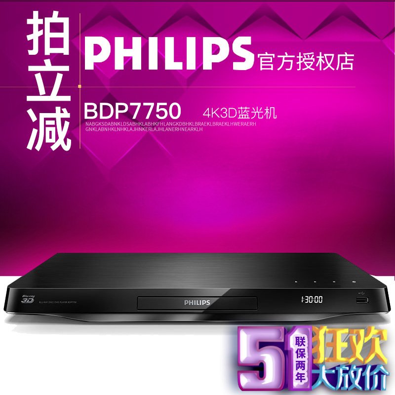 [The goods stop production and no stock]Philips/Philips BDP7750dvd DVD Blu-ray dual wifi 4K HD home theater