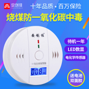 Safety certification household carbon monoxide alarm Chuangjia coal stove soot leakage prevention CO poisoning detection detector