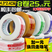Taobao printing tape sealing packing sealing tape with FedEx packing tape transparent tape wholesale custom made