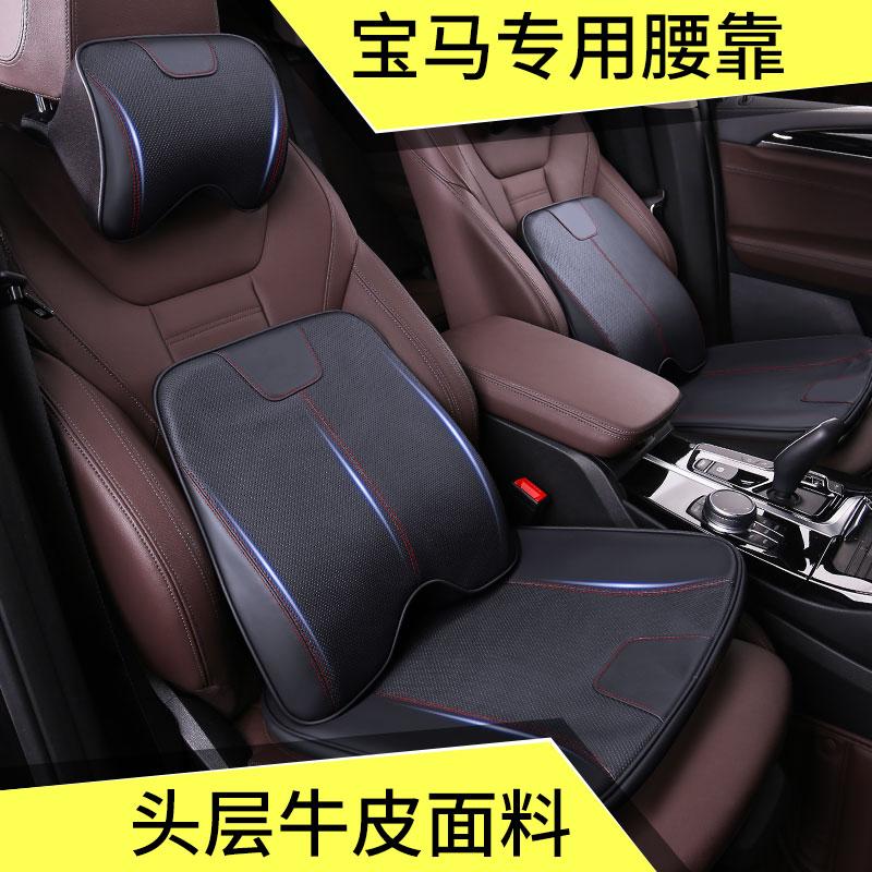 BMW 3 Series ×1×5 ×6 320li 5 Series car waist cushions back cushions