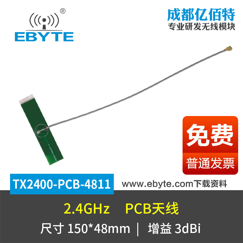 2.4G PCB Antenna IPX-E Interface with High Gain