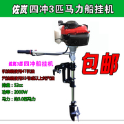 Four stroke outboard motor. The assault boats fishing ship engine propeller motor hook