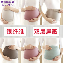 Radiation-proof clothing for pregnant women