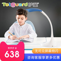 Children's Eye Protection Lamp Student Learn Table Lamp Special Eye Protection Lamp for Children Authentic Table Lamp HYD-03N