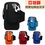 Sports arm package running men and women fitness wrist bag apple 7plus Samsung HUAWEI millet mobile phone bag