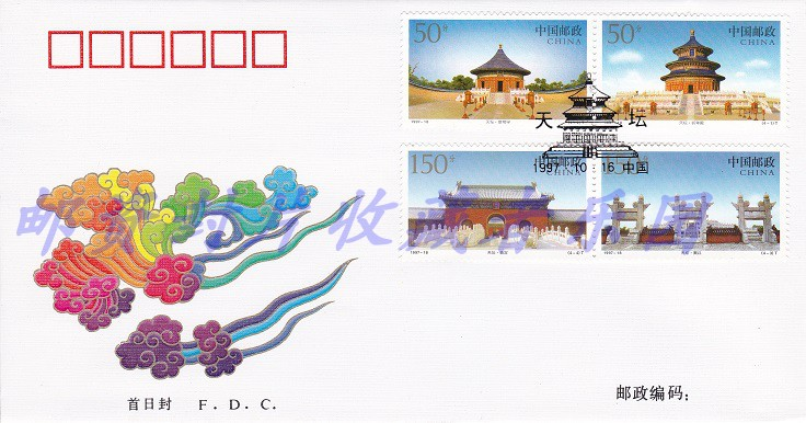 1997-18 Temple of Heaven head office first day seal