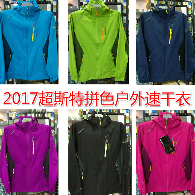 Chaosite 2018 spring new couple stretch windbreaker outdoor jacket casual clothes female 88976/89996/95
