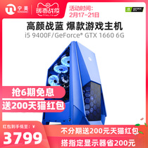Ning United States host computer i5 9400F GTX1660Super high with eating chicken Gaming Gaming Assembly computer desktop host home a full set of diy machine
