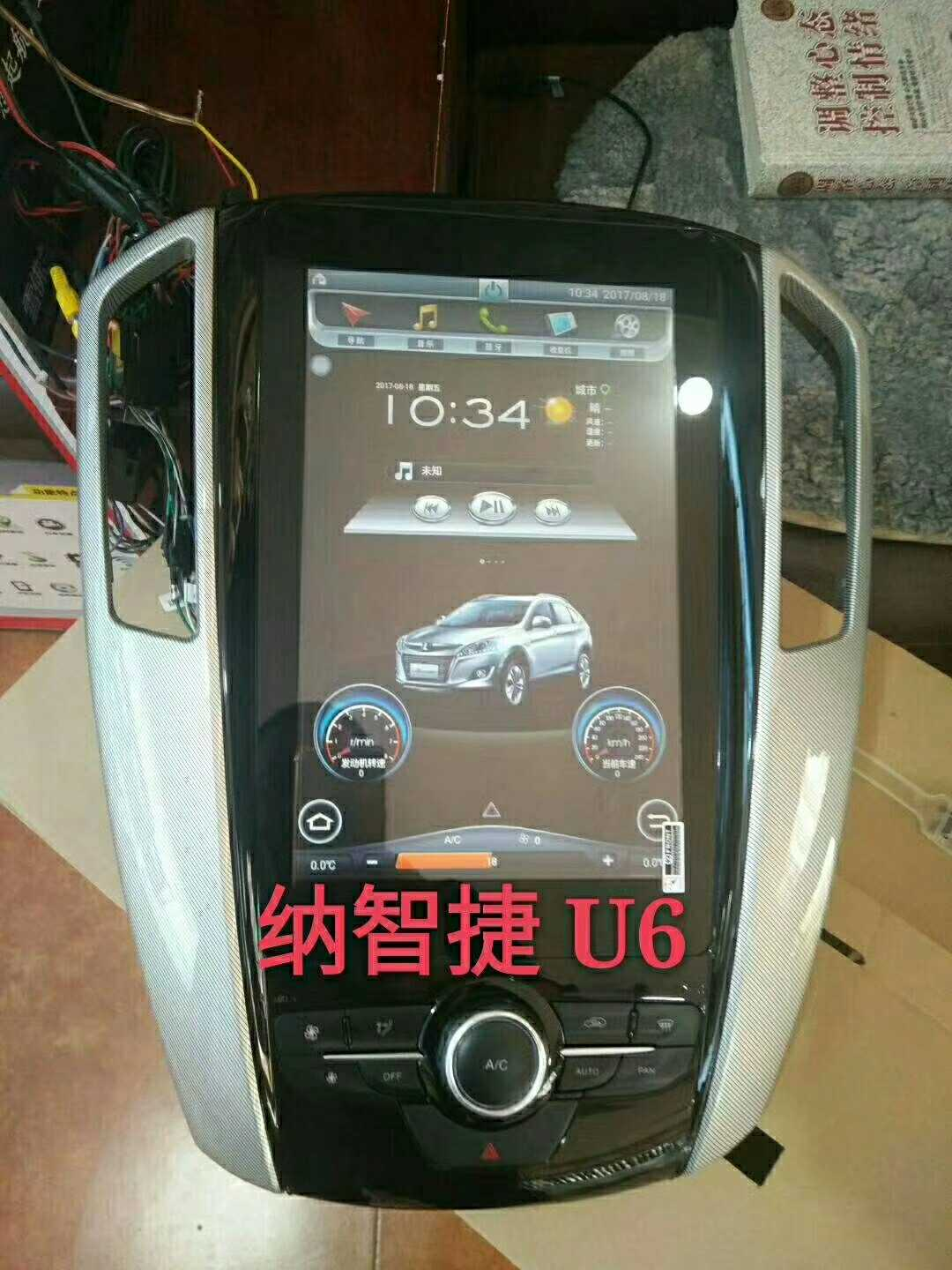 Dongfeng Nazhijie U6 Sharp 3 Special Android Navigation Integrated Machine 13.3 inch large screen vertical navigation