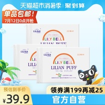 Lily Bell Premium cotton Double-sided makeup remover Cleansing cotton Cotton pads 222 pieces*3 packs