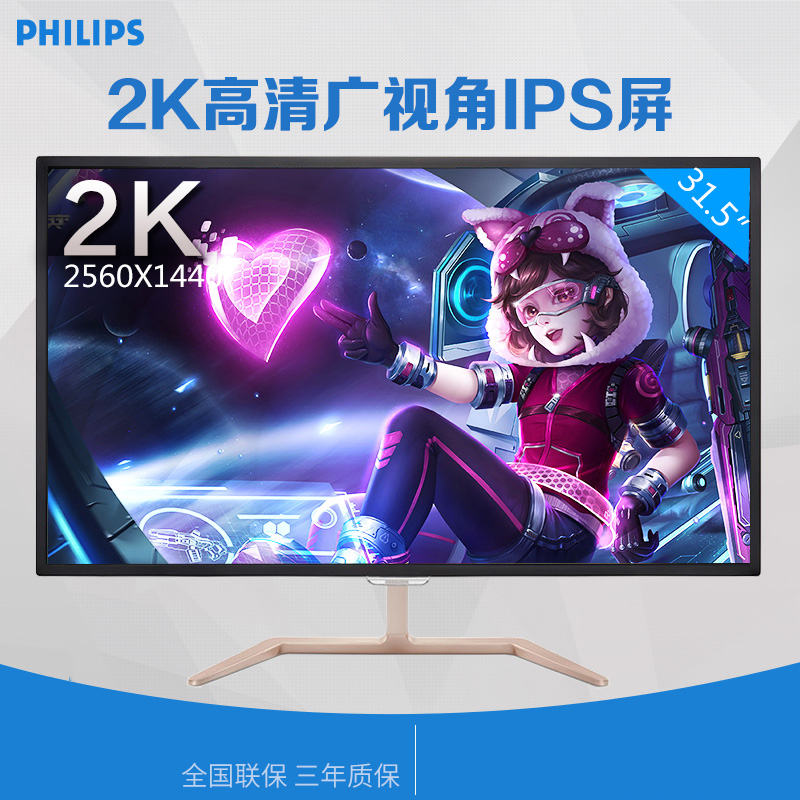 Philips 323E7QJSKM8 32-inch 2K display Ultra-clear MVA panel large-screen computer monitor