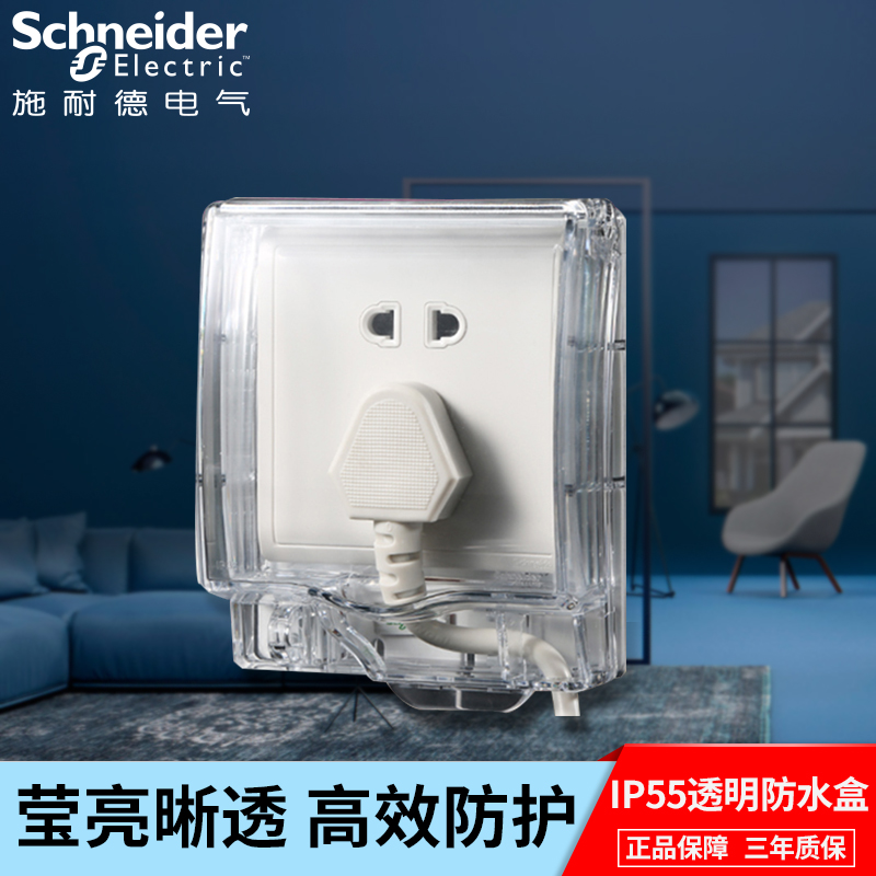 Schneider waterproof socket IP55 transparent bathroom toilet switch socket waterproof box outdoor splash box