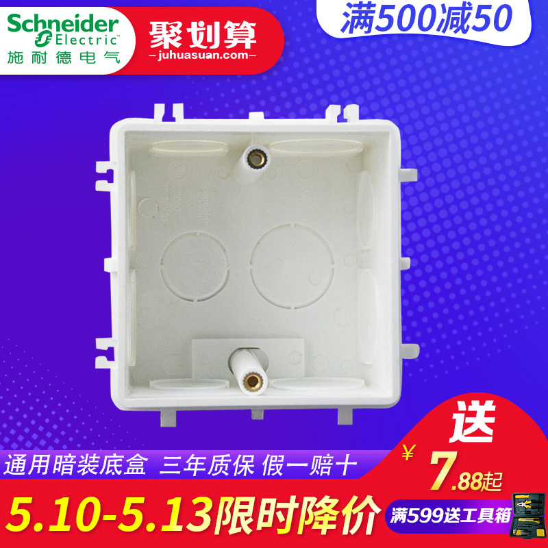 Schneider 86 Diablo Switch Socket Universal Basebox can be used as S060 Connected Basebox Line Box