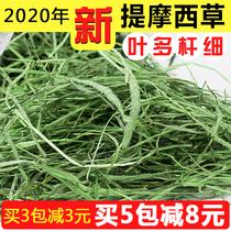 20 лет Тимоти трава кролика трава корма сено голландский свинья дракон кошка трава трава тимуси трава 1 фунт купить 3 минус 3