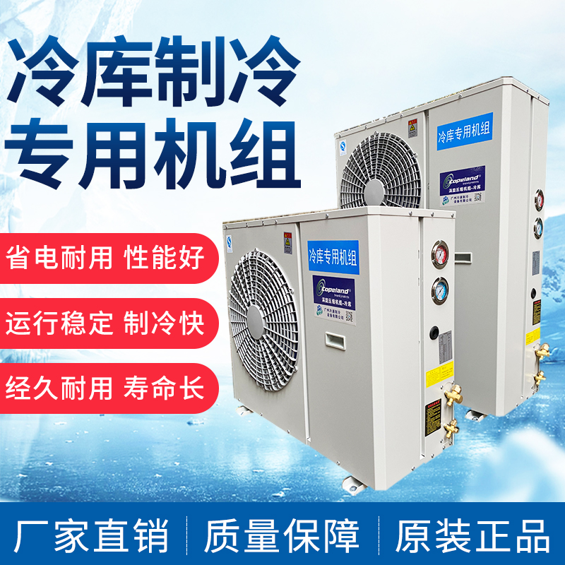 3p 4p 5p 6p 8p cold storage refrigeration unit small full set of equipment valley wheel fully enclosed frozen storage all-in-one machine