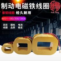 华丰三相制动刹车电磁铁线圈MZD1-100A 200A 300A 全紫铜抱闸线圈
