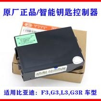 Convient pour BYD G3 contrôleur de système de clé intelligente F3 G3R L3 F0 boîtier de commande de dispositif antivol sans clé