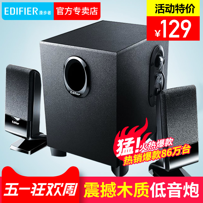 Edifier/rambler R101V laptop audio home desktop mini speaker subwoofer