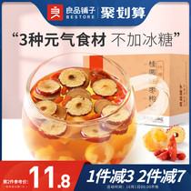 (Good shop - red cinnamon round tea 120g) Sanbao flower tea combination flower fruit tea small packaging
