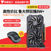 Gigabyte GTX1050 OC 2G desktop computer graphics GTX950 750TI super independent game