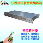 16 way analog to digital remote monitoring server, network video encoder, hard disk video recorder, DVR/NVR