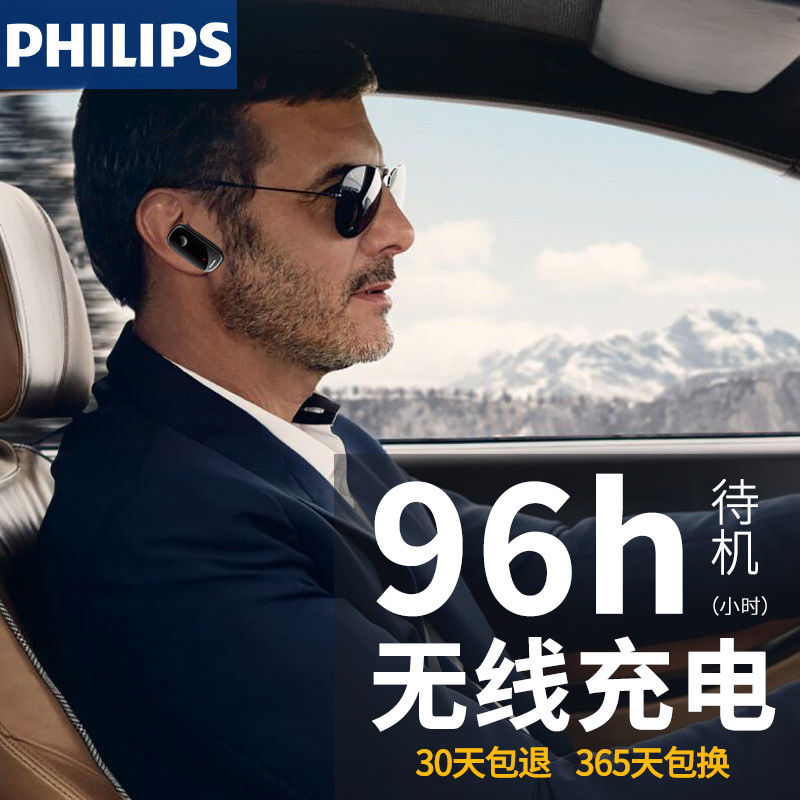 Philips Bluetooth Headset Earplug Driving Special Extra Long Standby for Hand-free Phone Calls