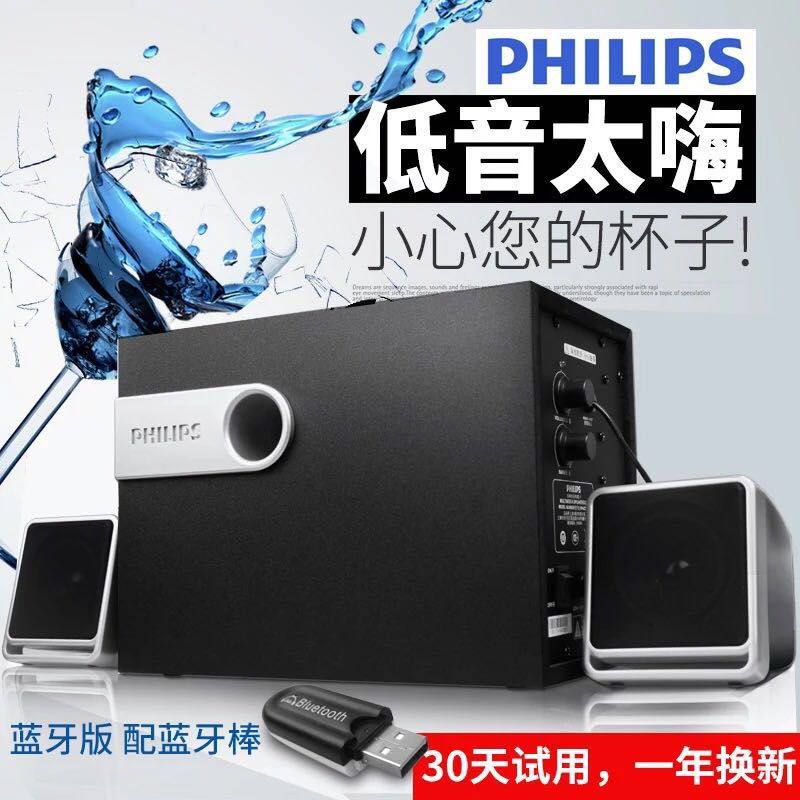 Philips/Philips SPA2341/93 Computer Sound Household Desktop Subwoofer Small speaker Overweight Subwoofer Living Room Notebook High Power Impact Multimedia Active Speaker