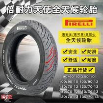 Pirelli Angel Scooter Tire 350 90 110 120 Fuxi AS choogue I split 125 calf N