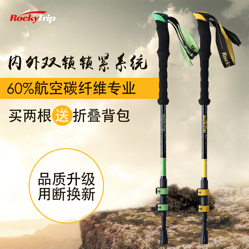 Rock climbing trekking pole Outdoor carbon light retractable outer lock inner lock folding walking stick hiking carbon fiber straight shank rod