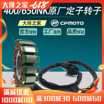 CFMOTO original parts 400GT Chunfeng 650NK MT motorcycle magnetic motor stator rotor coil