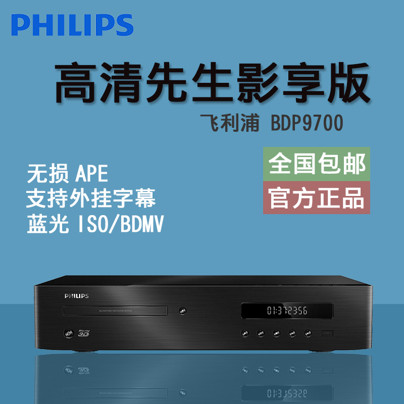 [The goods stop production and no stock]Philips/Philips BDP9700 Blu-ray player hard disk 4k HD player DVD player