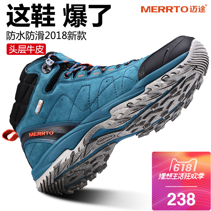 Maitu high-top outdoor climbing shoes men's shoes women's leather waterproof non-slip wear-resistant winter plus cashmere warm hiking shoes