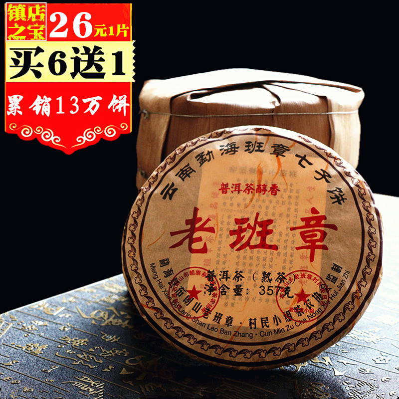 [The goods stop production and no stock][Buy 6 pieces and send 1 piece] Pressure of Yunnan Pu'er Tea 357g Cake Tea Yunnan Big Leaf Spring Tea Bulk