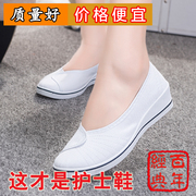 Shanghai shuangqian white nurse shoes female beauty shoes in summer with the flat slope anti-skid breathable and comfortable soft bottom white shoes