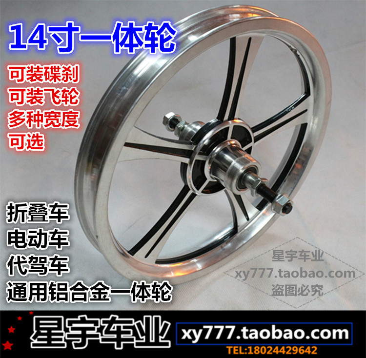 14-inch integrated wheel 14-inch bicycle integrated wheel set 14-inch integrated wheel 14-inch aluminum alloy integrated wheel rim wheel