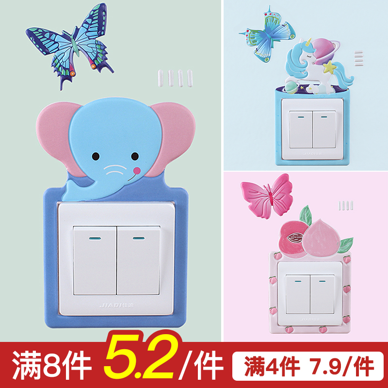 Switch wall-mounted household protective jacket cartoon 3D three-dimensional modern simple self-adhesive night light socket decoration Nordic wind