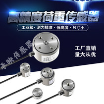 Flat miniature cylindrical force tension pressure load cell Small small size High precision cylinder