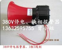 Three-phase three-wire 380V outage alarm for pump oxygenator