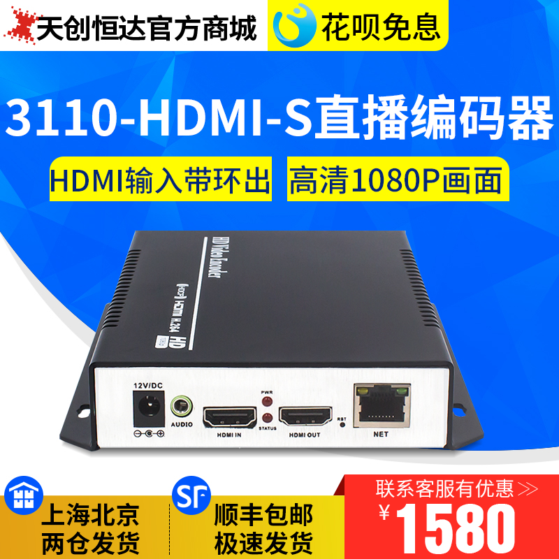 Tianchuang Hengda HD Live Broadcasting Encoder with Ring Audio and Video Pusher Live Broadcasting Equipment Box
