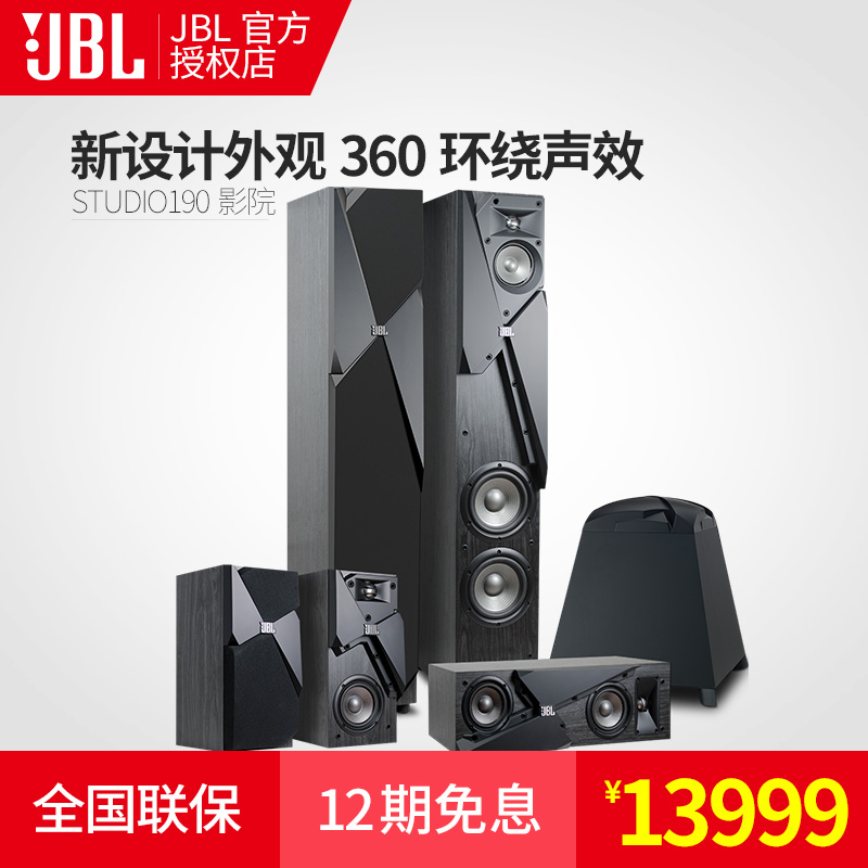 JBL studio 190 home theater suite 5.1 speaker sound home theater