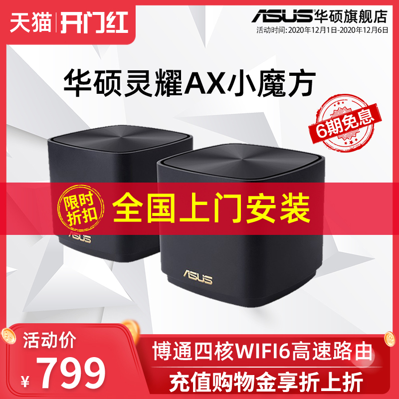 Asus/ASUS XD4 Lingyao AX Small Rubik's Cube Distributed Router WiFi6 Series Large-sized Home Gigabit Router Broadcom High Performance National Free Installation AImesh Network
