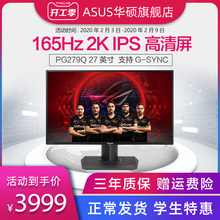 Asus/ ASUS PG279Q desktop computer 27 inch 2K 144HZ display ROG game game 165HZ IPS display HDMI HD LCD screen