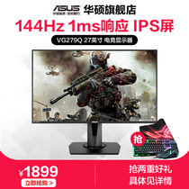 Asus Asus vg279q desktop PC HDMI display 27-inch ips gaming display 144hz flicker-free PS4 lift and rotate wall-mounted screen